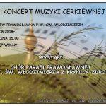 [Krynica – Zdrój]: Koncert Muzyki Cerkiewnej
